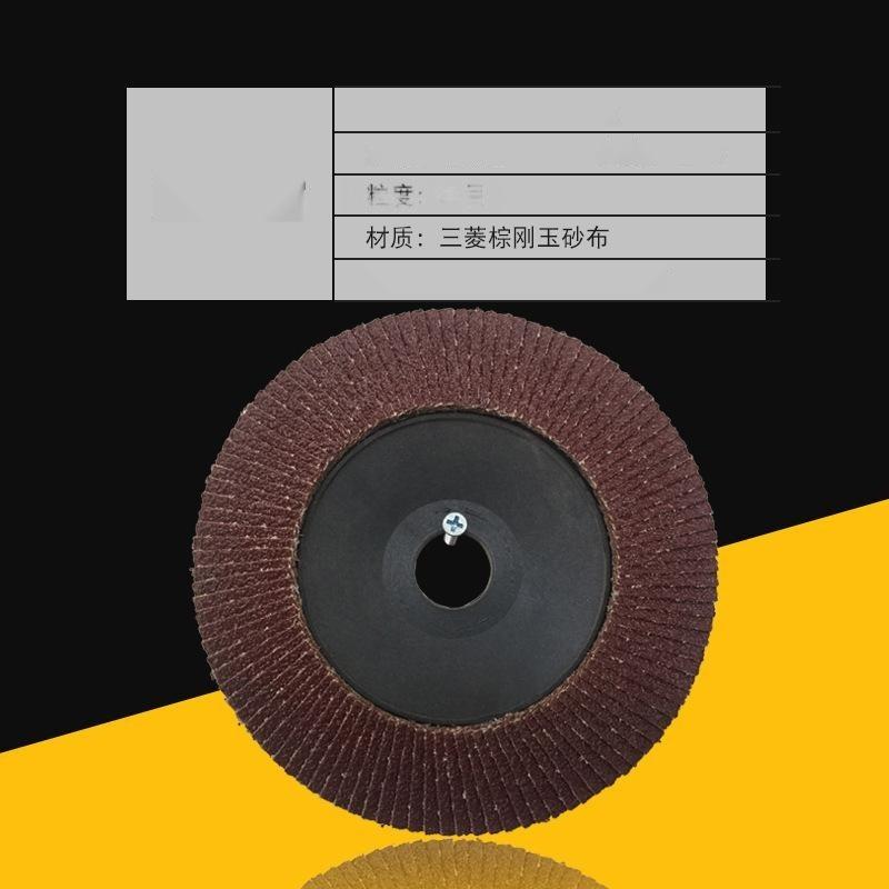 百葉片6寸紅砂150*22孔平面砂布輪打磨片百葉輪砂布輪角磨機磨片