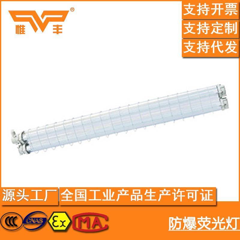 BPY--2*18WLED防爆日光灯 1.2米T8双管 led隔爆型防爆荧光灯