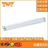 BPY--2*18WLED防爆日光燈 1.2米T8雙管 led隔爆型防爆熒光燈