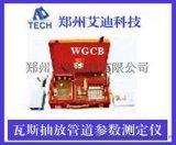 WGCB-瓦斯抽放管道参数测定仪