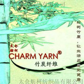 CHARM YARN、竹炭中空短纤维、竹炭纤维