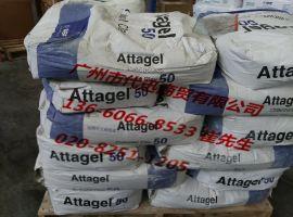 D.BASF**Attagel50触变型增稠剂