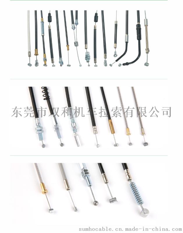 童车/  车 拉索/拉线/收车线/折叠线/刹车线 SUMHO/双和出品 RoHs Reach TS16949