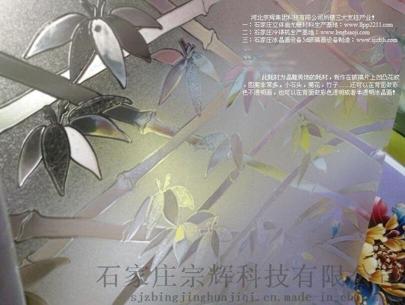 咸阳冰晶画设备厂家 渭南冰晶画设备厂家