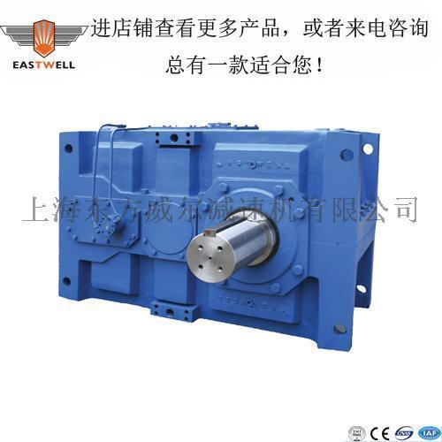 東方威爾H3-5系列HB工業齒輪箱廠家直銷貨期短