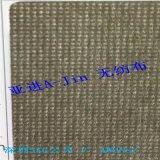 供应韩国亚进(AJIN)NW-100-PCN Non-Woven导电布