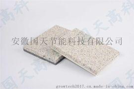國天高科 鋁板仿石材保溫裝飾一體板 廠家直銷
