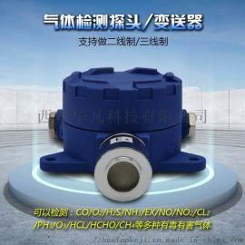 华凡秦鲁HFT-O2固定式氧气检测探头
