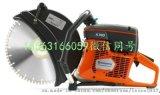 富世華K760消防專用無齒鋸金剛石鋸手持手提式石材