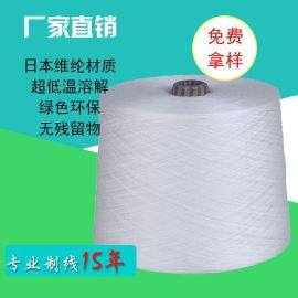 庆弘线业批发40S超低温环保水溶线 服装商标缝纫线价格