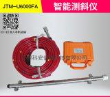 活动式垂直测斜仪 JTM-U6000FA
