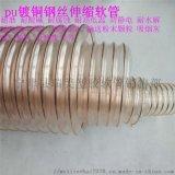 供应20厘米耐低温抽吸炕灰烟灰镀铜钢丝增强软管道厂家