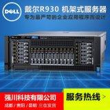 成都戴爾PowerEdge R930機架式伺服器代理商報價