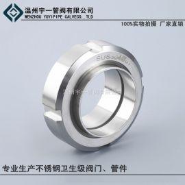 不锈钢卫生级焊接活接头ISO/IDF标准T螺纹由壬