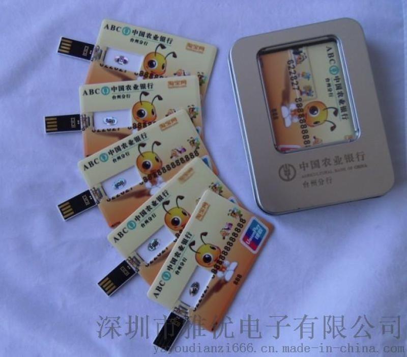 工厂直销卡片U盘 名片式u盘免费彩印各种LOGO
