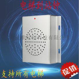 楼层导航器电梯通用语音报站器语音报层器