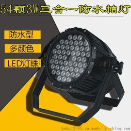 广东54颗3W舞台帕灯防水舞台效果灯生产厂家