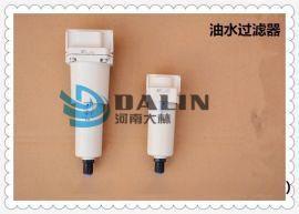 气动离合器控制系统配件-油水过滤器、油水分离器