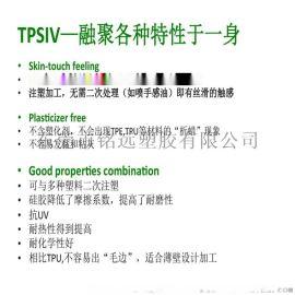 供应耐热 抗化学性热塑性 化硅胶TPSIV