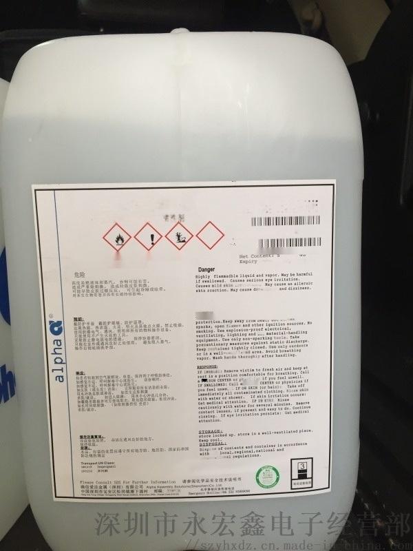 無鉛清洗劑/阿爾法SC7525線路板PCB清洗劑