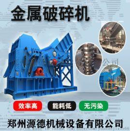 定制各种型号金属破碎机废钢废铁破碎机