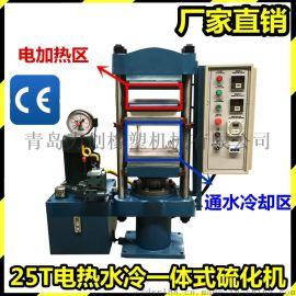 25T电热水冷硫化机上层电加热下层水冷却模压机