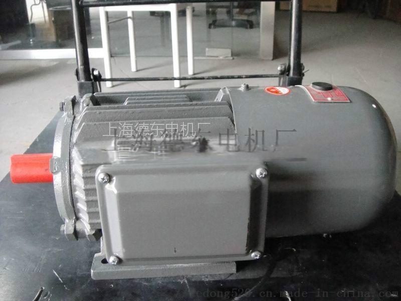 上海德東YEJ制動電機0.75KW絕緣等級IP55