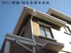 包头PVC落水系统/PVC天沟—