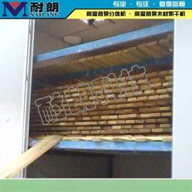 高温热泵一体式个设备 木材烘干机厂家