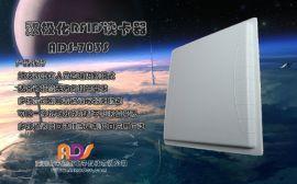 奥德斯新品双极化读卡器,RFID读写器,R2000读卡器