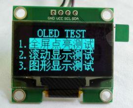 1.3寸OLED显示屏 1.3寸OLED液晶模块 IIC接口 1.3寸OLED液晶屏