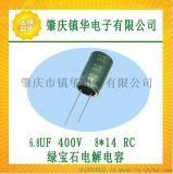綠寶石(BERYL)鋁電解電容器,綠寶石全國總代理,RC 6.8UF/400V 8*14