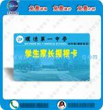 厂家生产6c超高频卡 6c远距离芯片卡