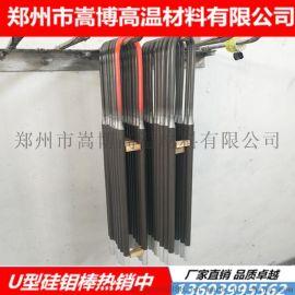 嵩博高温 U型加热 硅钼棒 9/380/400/60