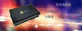 MX6主板支持TFT液晶屏