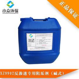 XZ9902反渗透专用阻垢剂(碱式)膜阻垢剂