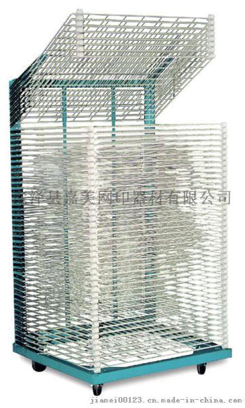 河北通用型乾燥架生產廠家 普通、加強版各規格訂做