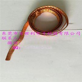 单丝线径0.10、0.12、0.15裸铜编织紫铜软连接