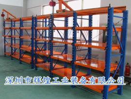 深圳 辉煌HH-155 东莞模具仓储货架 惠州抽屉式模具架 清远全开式1-3吨模具架 江门轻型货架