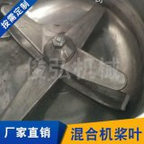 不鏽鋼槳葉 高速混合機配件 多用途混合機槳葉