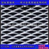 安平汇金网业铝板网厂家/铝板拉伸网/玻璃棉毡铝板网吸声墙面