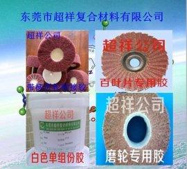 花型页轮专用环氧树脂胶粘剂