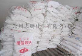 廠家直銷硬脂酸鈣 固體潤滑劑 塑料熱穩定劑