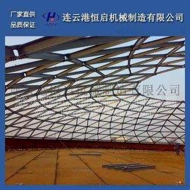 恒启机械 网壳 储罐网壳 三角形网壳 板式节点网壳 大跨度网壳