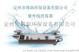 定州博润厂家供应紫外线消毒器