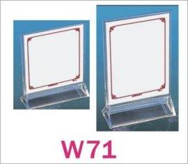 台卡 (W71)