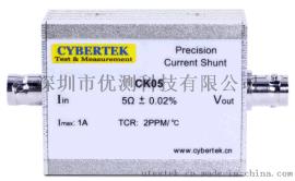 知用精密电阻分流器 CK05