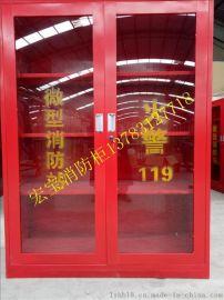 北京微型消防站消防器材櫃