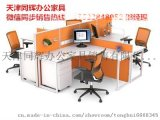 同辉办公家具,天津办公桌椅天津白色屏风办公桌