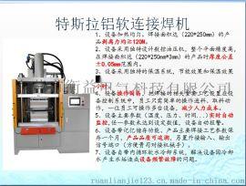 铝箔软连接焊机HYT型号,衡益厂家自营定制